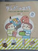 【書寶二手書T1/美工_WDE】家庭幸福靠紙板26items(日文)_pika