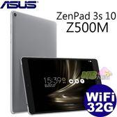 ASUS ZenPad 3s 10 Z500M ◤雙12特賣,刷卡,送專用皮套+保護貼◢ 9.7吋 MTK 六核心 金屬機身 平板 (WIFI/32G)