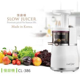 Ladyship貴夫人韓國原裝進口 慢磨機 CL-386 (1台) 果汁機 果菜機 低速壓榨萃取 營養元素不被破壞