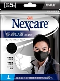 3M 8660 醫療口罩(5入) 酷黑型 L號 外科口罩 舒適口罩 【艾保康】