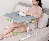 閱讀可調節升降筆記本電腦懶人小桌板大學生宿舍課桌TW 【七七小鋪】