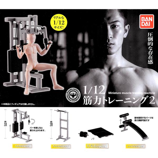 全套4款【日本正版】1比12健身器材 P2 扭蛋 轉蛋 迷你健身器材 模型 BANDAI 萬代 - 623199