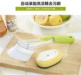 【三合一】創意兩用自動添加洗潔精去污刷海綿刷+尼龍刷加液洗碗水槽清潔刷 【H00315】