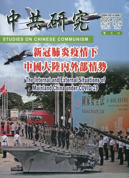中共研究雙月刊第54卷04期(109/07)-新冠肺炎疫情下中國大陸內外部情勢