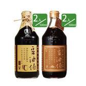 【台灣源味本舖】豆油伯純釀造醬油組(金豆醬油2+缸底2)