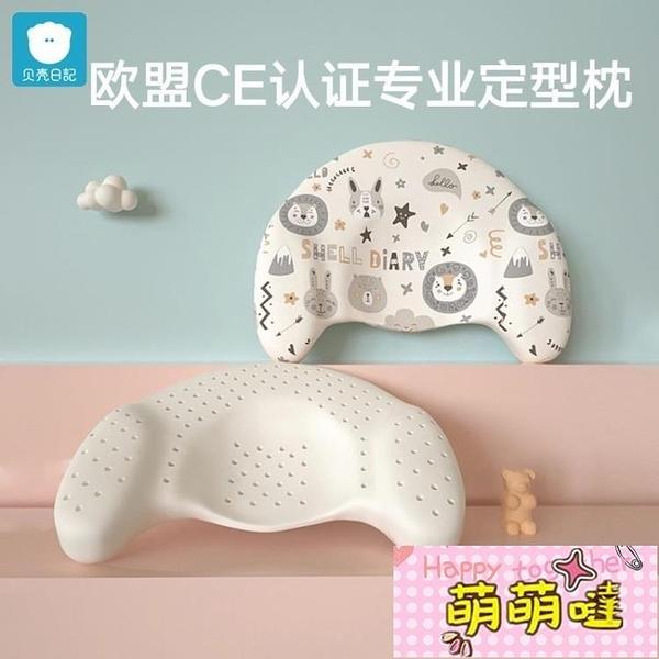 定型枕嬰兒防偏頭糾正偏頭矯正尖扁頭神器寶寶新生兒頭型固定枕頭【萌萌噠】