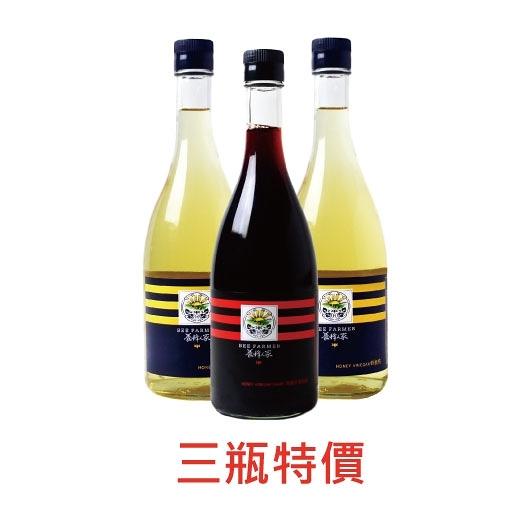 純釀醋系列,任選3瓶(蛋糕/蜂蜜/花粉/蜂王乳/蜂膠/蜂產品專賣)【養蜂人家】