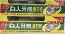 限量【白人牙膏】蘆的皓 口腔防護160g+白人牙刷(買一送一) 組合