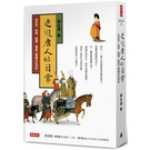 走進唐人的日常:從衣冠、食物、婚姻、藝術了解唐代生活史