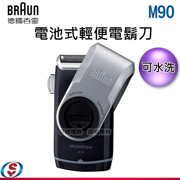 【信源】【德國百靈 BRAUN 電池式輕便電鬍刀】M90