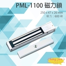 高雄/台南/屏東門禁 PML-1100 600磅 270公斤 磁力鎖