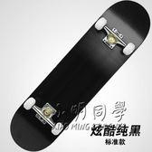 滑板 高級四輪雙翹滑板 純黑色公路刷街板 青少年男女滑板車 igo 全館免運