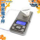 『儀特汽修』台兩口袋型電子磅秤掌上電子秤珠寶秤精度0 01g tl 盎司MET MWM