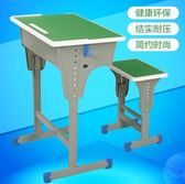 單人學校課桌椅可升降學生課桌椅培訓桌輔導班兒童學習桌 Igo 貝芙莉女鞋