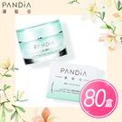 【Pandia潘媞亞】Lipidure® PMB 水感奇肌晚安凍膜(團購組80入)