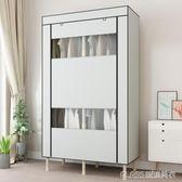 簡易衣柜學生單人組裝掛衣架簡約現代宿舍收納布衣柜衣櫥igo     琉璃美衣
