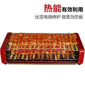 比亞雙層電烤爐電燒烤爐家用無煙韓式烤肉爐羊肉串烤架烤串機