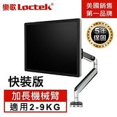 樂歌Loctek D8A 17-32吋人體工學螢幕支架 雙USB3鋁合金升級版