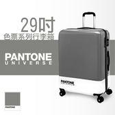 PANTONE UNIVERSE 色票行李箱 29吋 水墨灰 旅行箱 超輕量 堅固耐用 海關密碼鎖 大型箱 收納箱 飛機箱