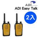(2支裝)ADi Easy Talk 免執照 ADI 無線電對講機 同等級最大 2W 機