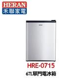 【HERAN 禾聯】67L單門電冰箱 HRE-0715
