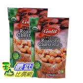 [COSCO代購] 促銷至8月7日 W105102 Galil 熟烤去殼甘栗 567公克 12包入