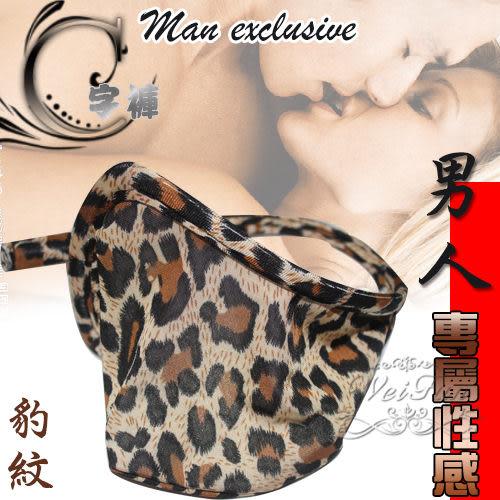《蘇菲雅睡衣精品》男性超前衛豹紋隱形C字褲