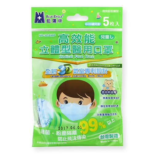 藍鷹牌 立體型兒童醫用口罩 (未滅菌) 5枚入 小熊【BG Shop】不挑色 隨機出貨