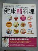 【書寶二手書T7/餐飲_E5U】健康醋料理_劉維珍