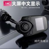 (百貨週年慶)車載mp3播放器汽車藍芽點煙器mp3插卡手機充電汽車電瓶電壓檢測