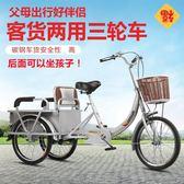 老年三輪車老人腳蹬人力三輪成人休買菜車腳踏車載人載貨車 萬客居