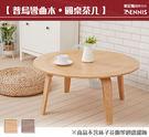 【班尼斯國際名床】~北歐復刻經典設計‧普烏彎曲木‧圓桌‧造型茶几