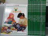 【書寶二手書T7/兒童文學_RGX】我是小小童話藝術家-小紅帽_小木偶_灰姑娘_白雪公主等_共18本合售