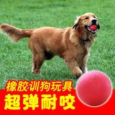 狗狗實心彈力耐咬橡膠球磨牙金毛德牧訓導訓練用品 寵物玩具·享家生活館