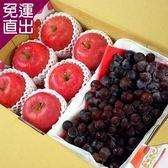 鮮果日誌 富貴健康禮盒富士蘋果6入+巨峰葡萄2.5台斤【免運直出】