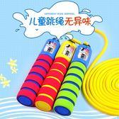 兒童跳繩小學生幼兒園可調節寶寶初學跳繩親子體育比賽計數繩子WY 交換禮物