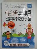【書寶二手書T1/語言學習_G65】生活英語這樣學就行啦_原價299_李洋