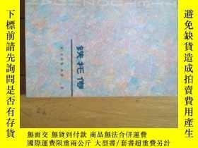 二手書博民逛書店罕見鐵托傳28212 【英】菲利斯-奧蒂 黑龍江人民出版社 出版
