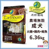 Earthborn原野優越『 無穀糧-農場低敏配方 (火雞+雞肉+鮭魚)』6.3kg【搭嘴購】