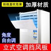 立式櫃機空調擋風板防直吹客廳立體立櫃式導風罩遮風板擋冷風