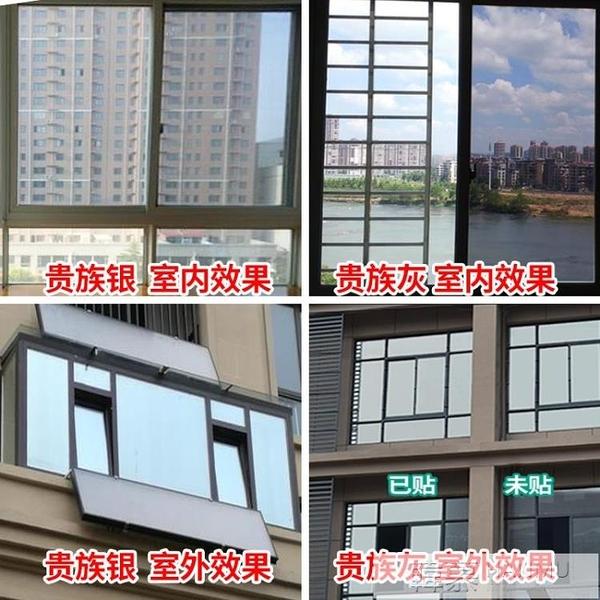 防曬隔熱膜單向透視防窺家用遮陽玻璃貼膜陽台窗貼紙窗戶遮光神器  夏季新品 YTL