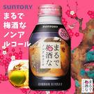 日本 SUNTORY 三得利 無酒精飲料...
