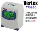 世尚 Vertex TR-930 TR930 螢幕背光變色 六欄位微電腦打卡鐘 [附卡架+100張考勤卡]