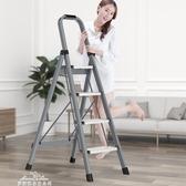 折疊梯奧鵬鋁合金梯子家用折疊人字梯加厚室內多 樓梯三步爬梯小扶梯YXS 夢娜麗莎