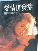 【書寶二手書T7/言情小說_NCO】愛情併發症_艾瑪史本塞