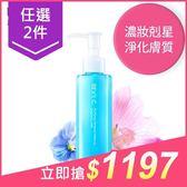 【任選2件$1197】BEVY C. 肌淨無限卸妝精華乳(140ml)【小三美日】