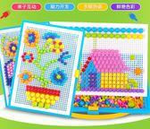 兒童蘑菇釘組合拼插板拼圖寶寶益智玩具 交換禮物