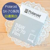菲林因斯特《 SX-70 白邊黑白相紙 》Polaroid 寶麗萊 Originals SX 70 系列專用