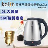 【歌林】2公升熱銷款食品級304不鏽鋼快煮壼電茶壺KPK-LN206 保固免運