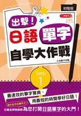出擊!日語單字自學大作戰 初階版(25K)